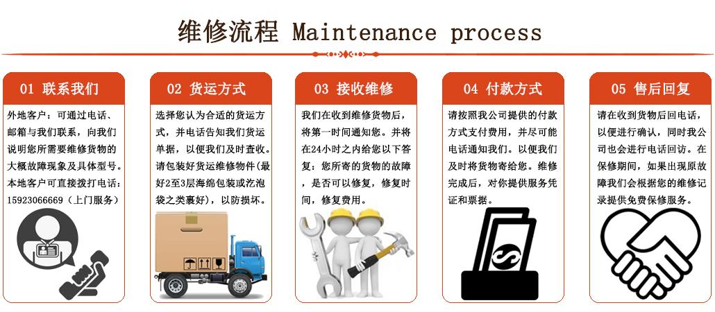 重庆电气维修流程