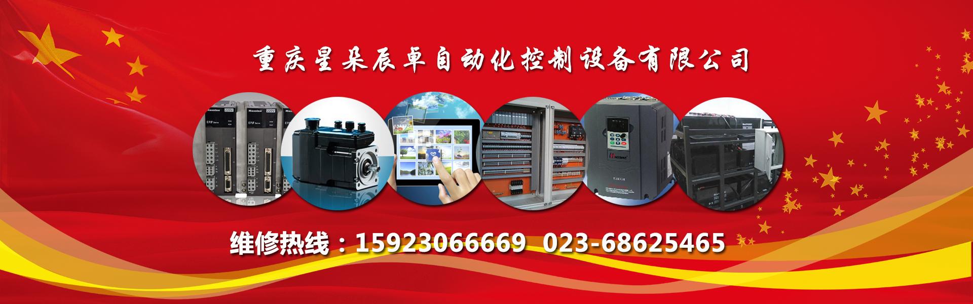 重庆触摸屏维修 、重庆伺服驱动器维修、重庆驱动器维修电话:15923066669