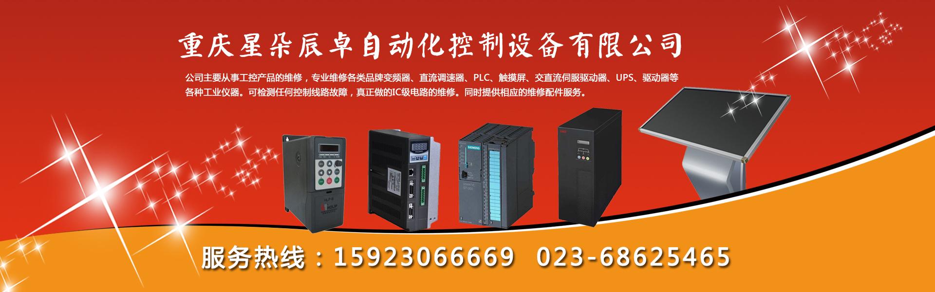 重庆星朵辰卓自动化控制设备有限公司专业维修各类品牌变频器、直流调速器、PLC、触摸屏、交直流伺服驱动器、  UPS、驱动器等各种工业仪器。