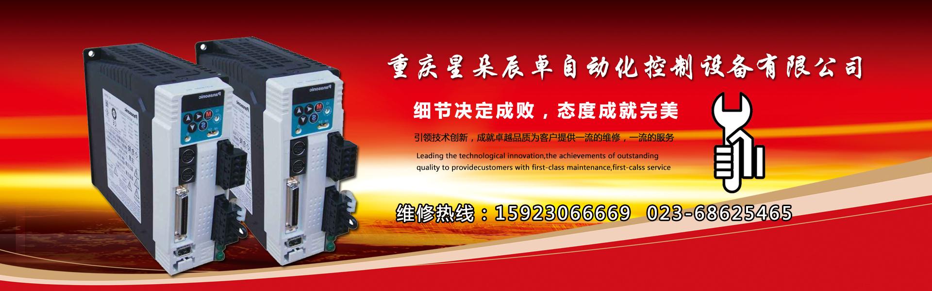 重庆伺服驱动器维修电话:15923066669  023-68625465