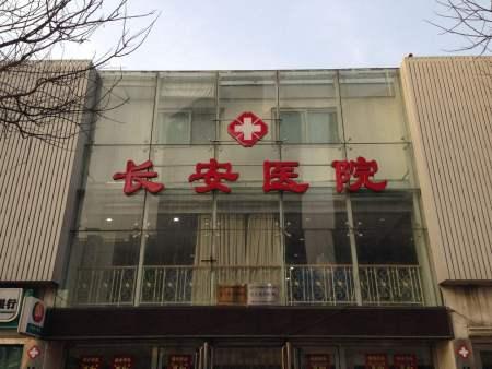 天津长安医院