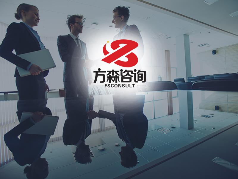 济南方森企业管理咨询有限公司