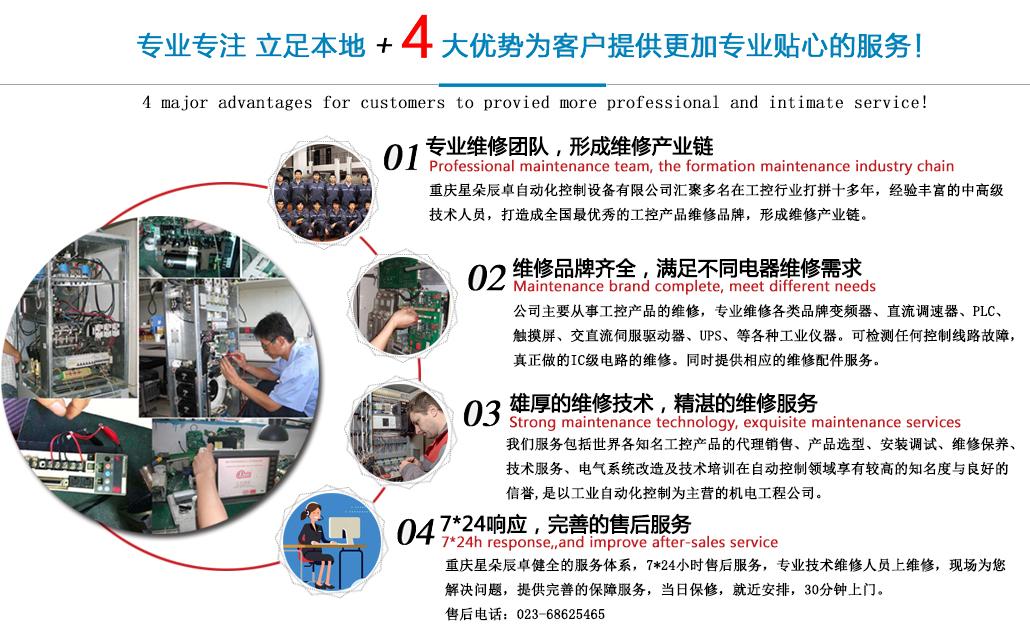 重庆电气维修4大优势
