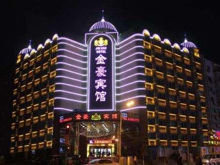 哈尔滨金豪宾馆