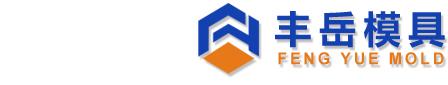 泉州丰岳威廉希尔有限公司