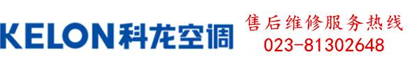 重庆科龙空调维修中心