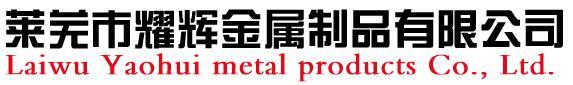 萊蕪市耀輝金屬制品有限公司