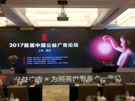 厦广协参加2017首届中国公益广告论坛