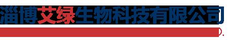 淄博艾绿生物科技有限公司