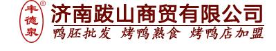 济南跋山商贸有限公司