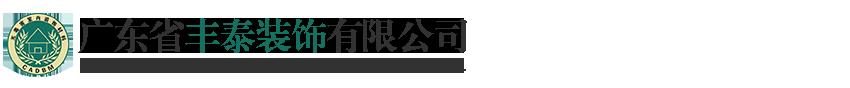 廣東省豐泰裝飾有限公司