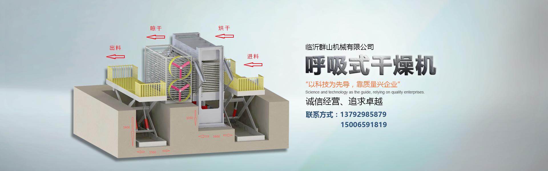 旋切流水线,液压打圆机,数控旋切机,滚筒式烘干机设备厂家,临沂群山机械有限公司