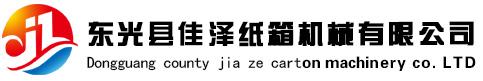 東光縣佳澤紙箱機械有限公司