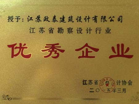 荣誉奖项-省级