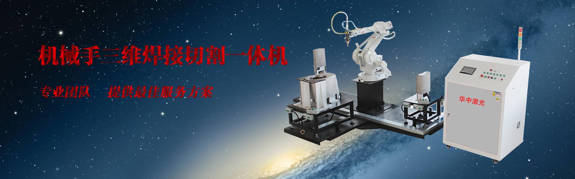 武汉华中激光产业有限公司激光雕刻机