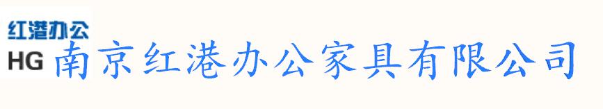南京红港办公家具有限公司