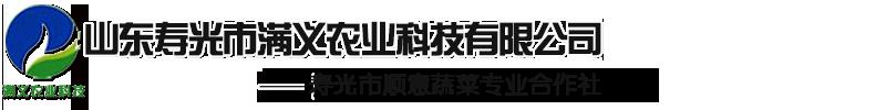 山东寿光市满义农业科技有限公司