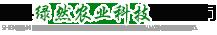 莘县绿然农业科技有限公司