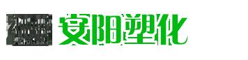 安阳塑化股份有限公司