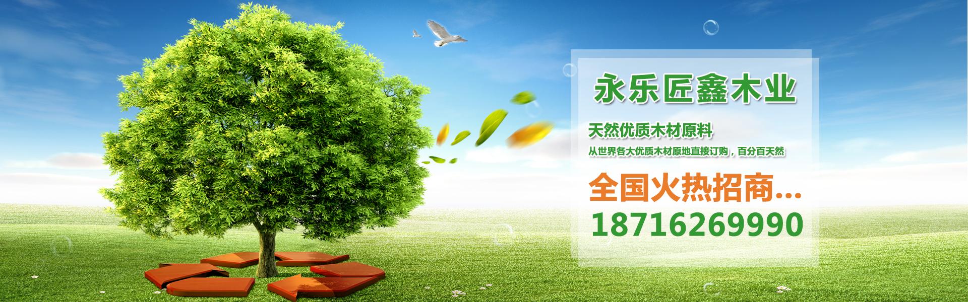 重庆木材采用天然优质木材原料,从世界各大优质木材原地直接订购,百分百天然