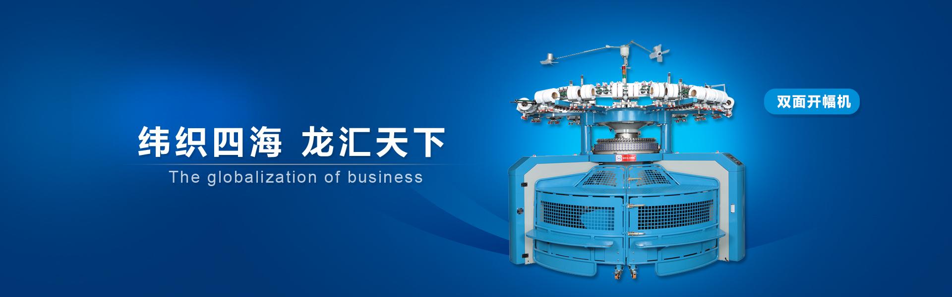 泉州市纬龙针织机械有限公司
