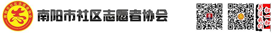 南阳市社区志愿者协会