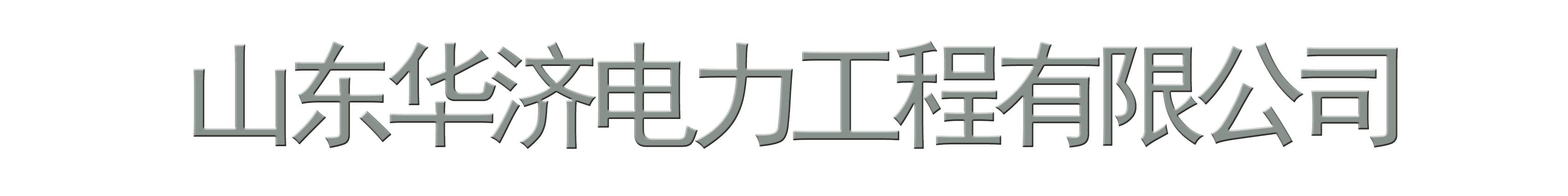 山东华济电力工程有限公司