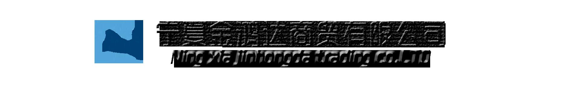 宁夏金鸿达商贸有限公司