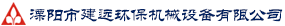 溧陽市建遠環保機械設備有限公司