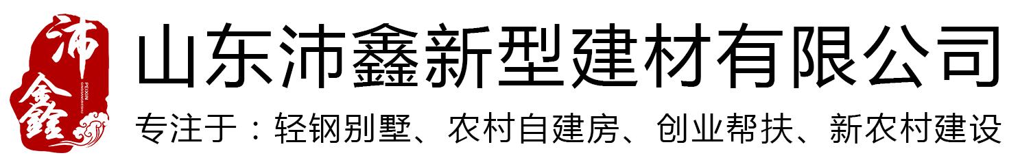 山东沛鑫新型建材有限公司