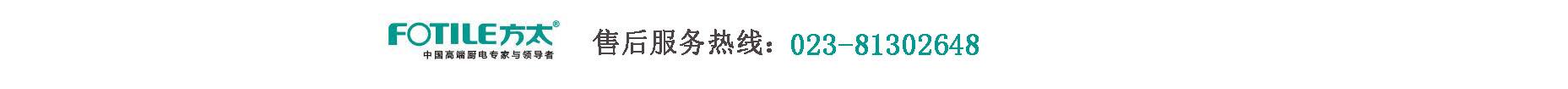 重庆方太油烟机维修中心