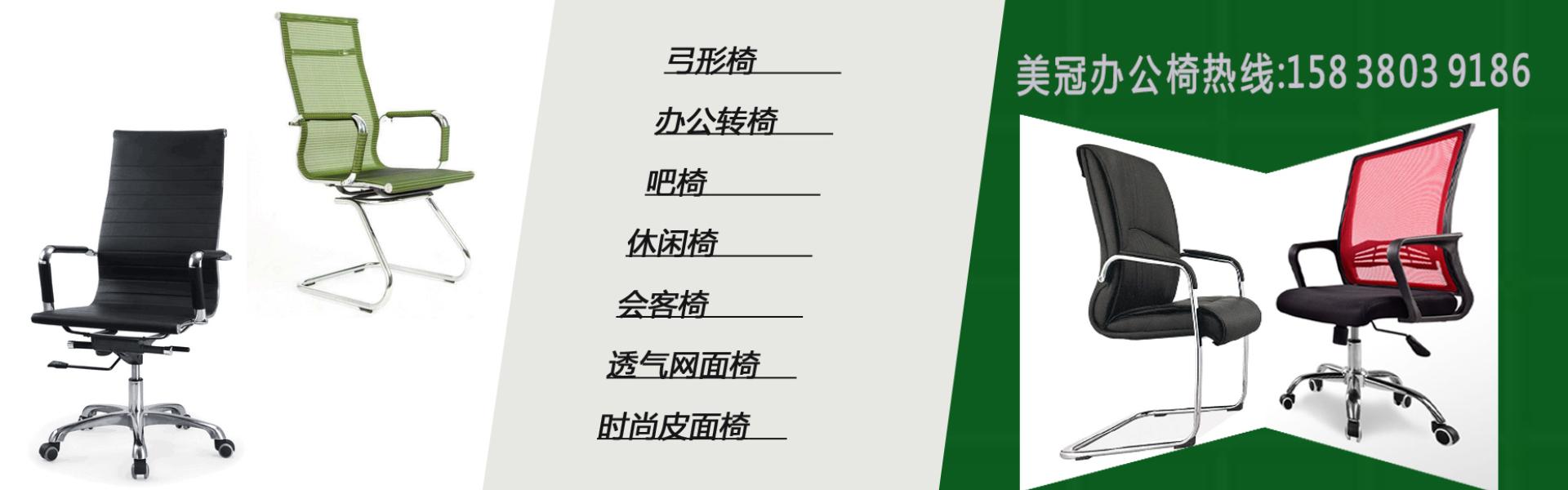 郑州电脑桌椅定做