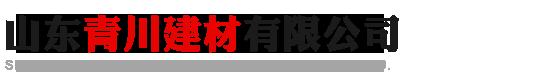 山东青川建材有限公司