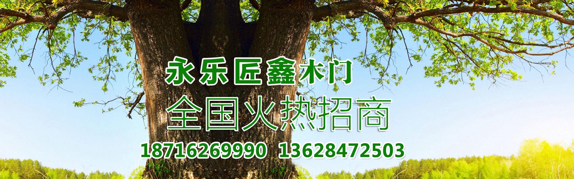 重庆实木门全国火热招商,电话:18716269990,13452062778