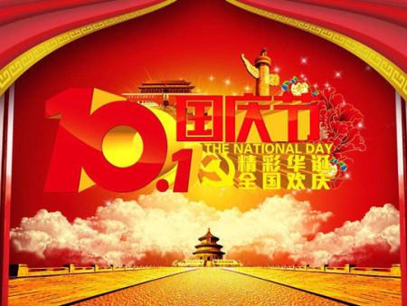 熱烈慶祝中華人民共和國成立68周年!