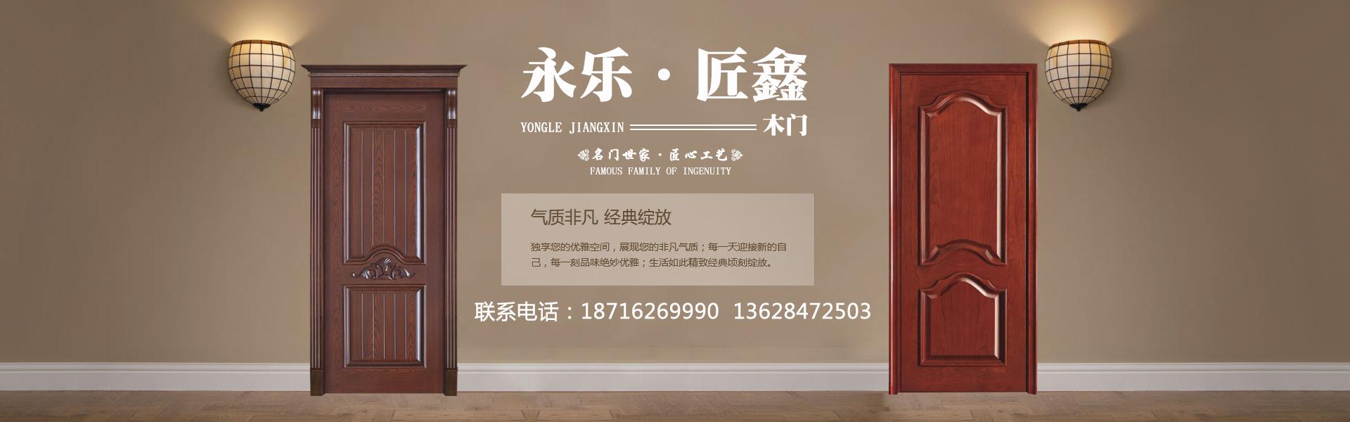 重庆木门,重庆实木门,重庆套装门电话:13452062778  18716269990