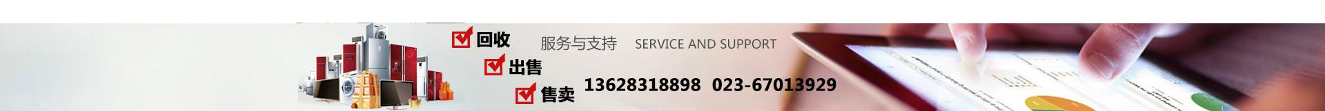 重庆家电回收联系方式