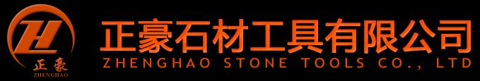 泉州市正豪石材工具有限公司