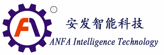 漳州市安发智能科技有限公司