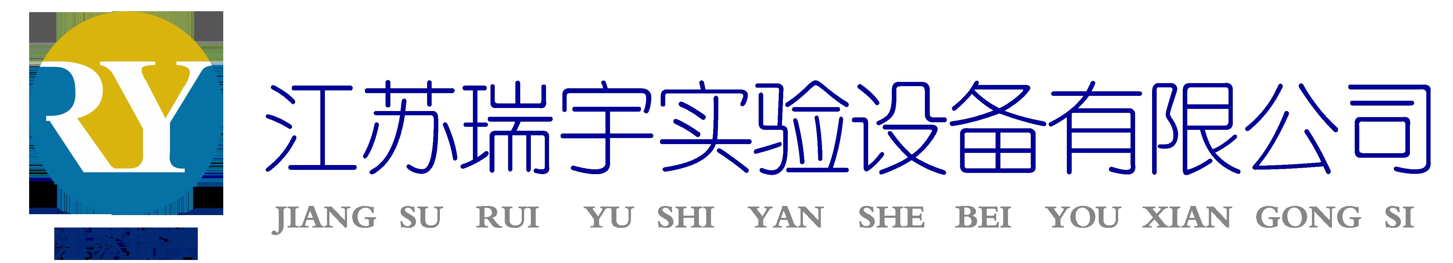 江苏瑞宇实验设备有限公司