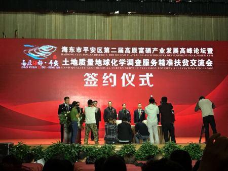 平安第二届高原富硒产业发展高峰论坛