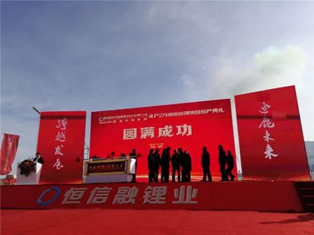 青海恒信融鋰業科技有限公司年產2萬噸碳酸-鋰項目投產典禮