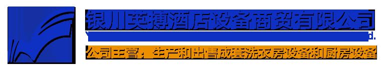银川英搏酒店设备商贸有限公司
