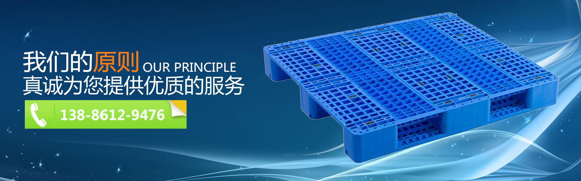 瑞美佳網站大圖-武漢塑料托盤