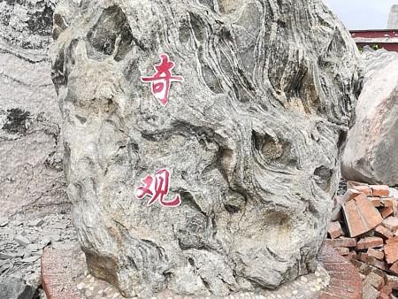 景觀泰山石