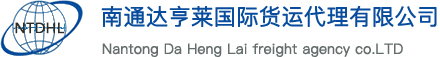 南通达亨莱国际货运代理有限公司