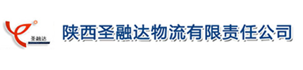 陕西省圣融达物流有限公司