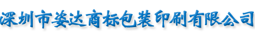 深圳市姿达商标包装印刷有限公司