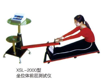 XSL-2000型坐位体前屈测试仪