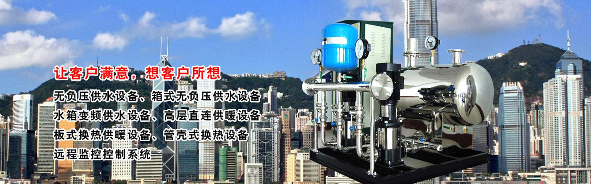 甘肃昊源流体节能设备有限公司,兰州换热器,兰州供水设备,兰州燃气锅炉,兰州不锈钢水箱,兰州换热机组,